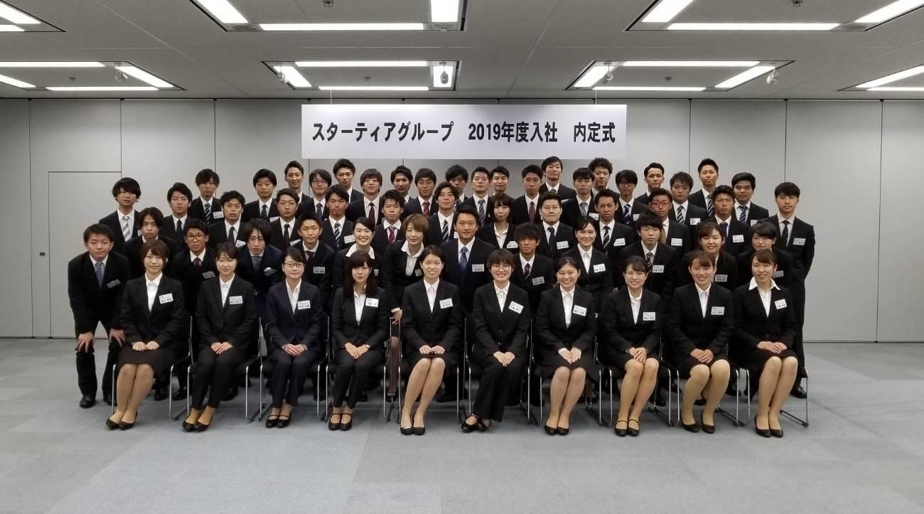 【スターティア・スターティアラボ】10/1(月)2019年度入社 内定式開催