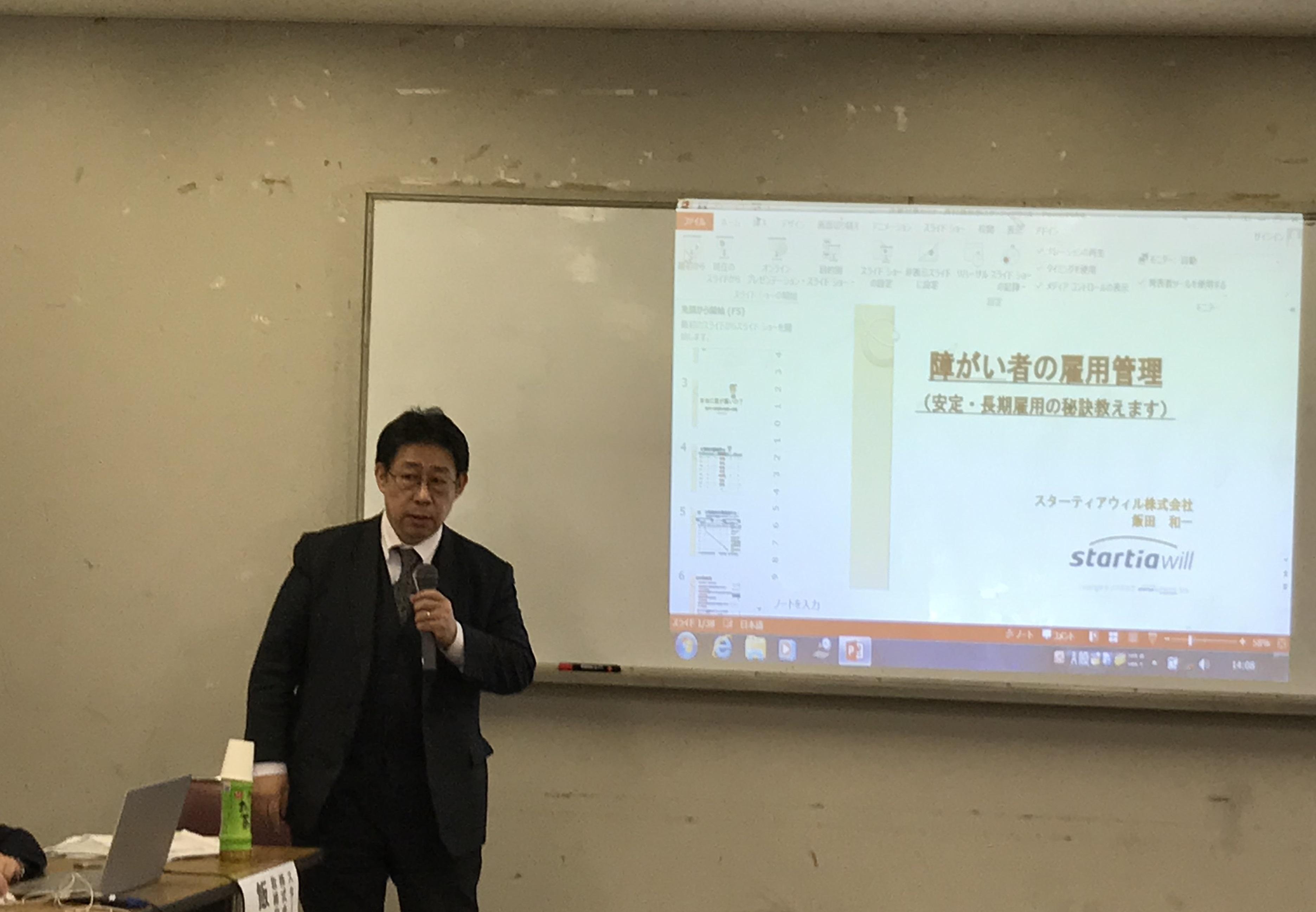【スターティアウィル】取締役 飯田和一の講演会を開催しました