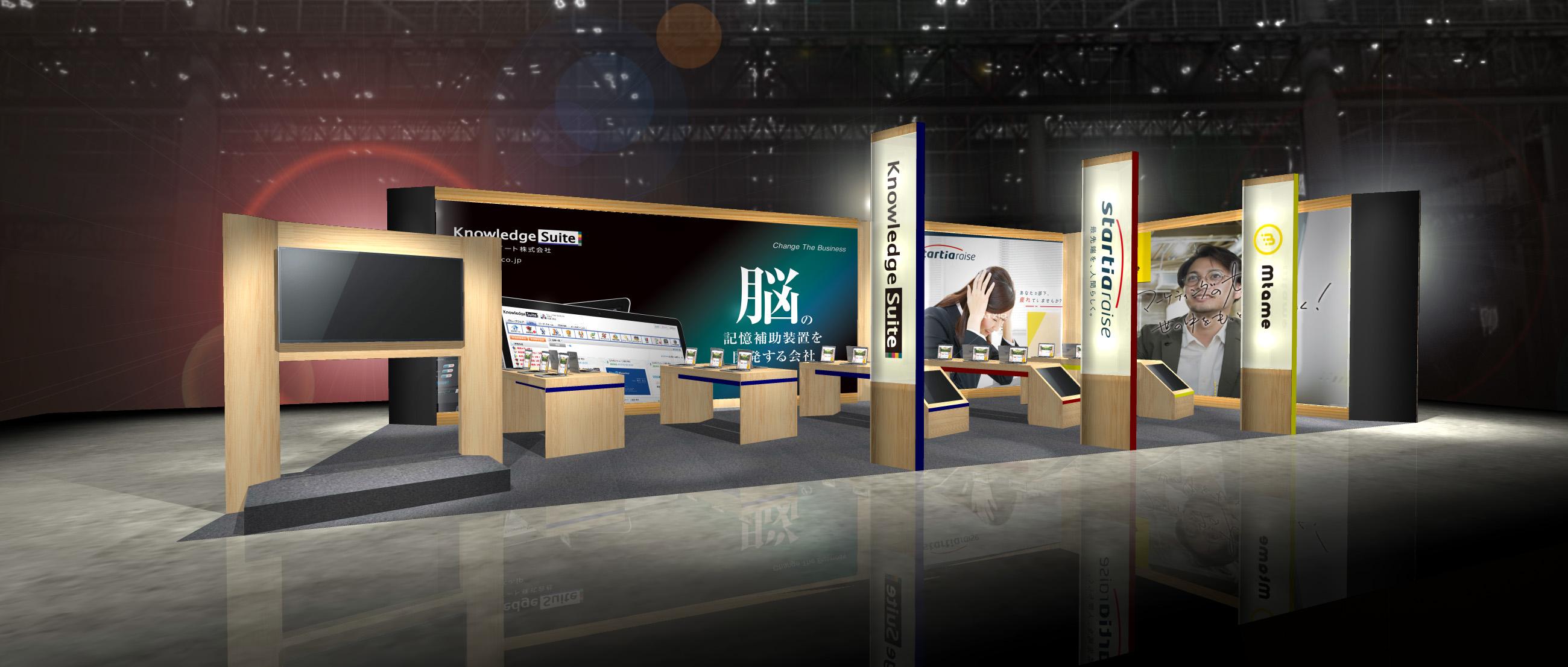 【スターティアレイズ】営業支援EXPO【春】にナレッジスイート・Mtame・スターティアレイズで初共同出展!
