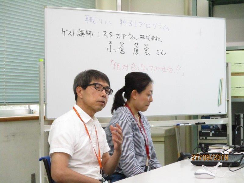 【スターティアウィル】千葉リハビリテーションセンター内の更生園でスターティアウィルの小倉が座談会を実施しました