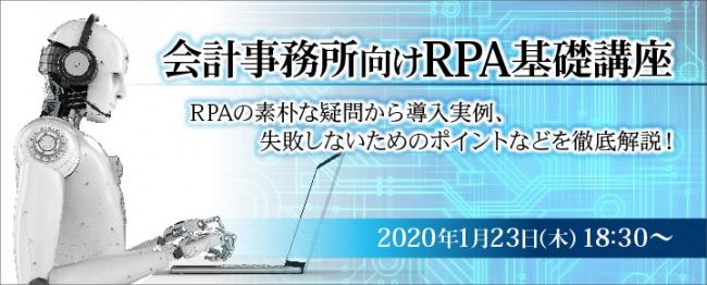 【1/23(木) 無料セミナー】会計事務所向けRPA基礎講座 ~RPAの素朴な疑問から導入実例、失敗しないためのポイントなどを徹底解説!~