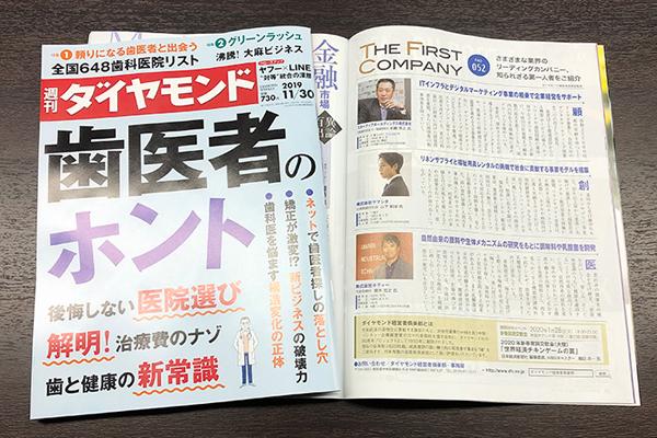 【スターティアホールディングス】週刊ダイヤモンド2019年11月30日号にて代表、本郷秀之が掲載されました