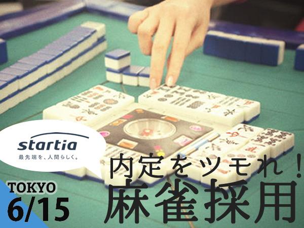 【スターティア】6/15(金)内定をつもれ!スターティア麻雀採用2019