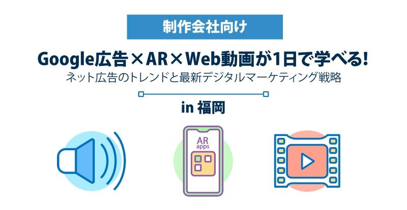 【Mtame】福岡開催 Google広告×AR×Web広告が1日で学べる! ネット広告のトレンドと最新デジタルマーケティング戦略:10/11(金)