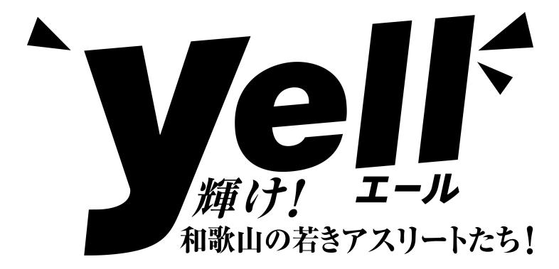 【スターティア】わかやまyell~エール~プロジェクトへの協賛について